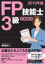 [表紙]2012<wbr/>年版 FP<wbr/>技能士<wbr/>3<wbr/>級合格教本