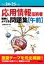 [表紙]平成<wbr/>24-25<wbr/>年度 応用情報技術者 試験によくでる問題集<wbr/>【午前】