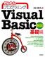 [表紙]かんたんプログラミング<br/>Visual Basic 2010 基礎編