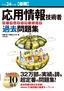 [表紙]平成<wbr/>24<wbr/>年度<wbr/>【春期】<wbr/>応用情報技術者 パーフェクトラーニング過去問題集