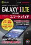 ゼロからはじめる ドコモ GALAXY S II LTE SC-03D スマートガイド