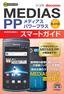 ゼロからはじめる ドコモ MEDIAS PP N-01D スマートガイド