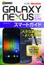 ゼロからはじめる ドコモ GALAXY NEXUS SC-04D スマートガイド