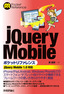 [表紙]jQuery Mobile<wbr/>ポケットリファレンス