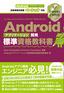 [表紙]Android<wbr/>アプリケーション開発標準資格教科書 Android<wbr/>アプリケーション技術者認定試験ベーシック対応
