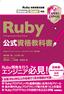 [表紙]Ruby<wbr/>公式資格教科書 Ruby<wbr/>技術者認定試験<wbr/>Silver/<wbr/>Gold<wbr/>対応