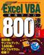 Excel VBA実用マクロ800連発【中・上級編】