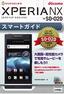 ゼロからはじめる ドコモ Xperia NX SO-02D スマートガイド