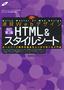 速習Webデザイン 改訂第3版 HTML&スタイルシート