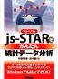 フリーソフトjs-STARで かんたん 統計データ分析
