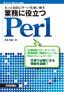 もっと自在にサーバを使い倒す 業務に役立つPerl
