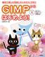~無料で楽しむ写真レタッチ&グッズ作り~GIMPからはじめよう!