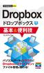 今すぐ使えるかんたん mini Dropbox 基本&便利技