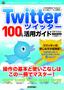 [表紙]Twitter ツイッター 100<wbr/>%活用ガイド