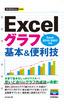 今すぐ使えるかんたんmini Excelグラフ 基本&便利技 [Excel 2010/2007対応]