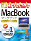 今すぐ使えるかんたん MacBook
