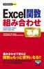 今すぐ使えるかんたんmini Excel関数 組み合わせ事典