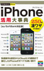 [表紙]今すぐ使えるかんたんPLUS<br/>iPhone 活用大事典