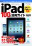 iPad 100%活用ガイド [新しいiPad/iPad 2対応]