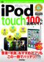 [表紙]iPod touch 100<wbr/>%活用ガイド
