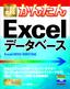 今すぐ使えるかんたん Excel データベース