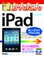 今すぐ使えるかんたん iPad