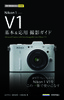 今すぐ使えるかんたんmini Nikon 1 V1 基本&応用 撮影ガイド