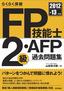 [表紙]2012-13<wbr/>年版 FP<wbr/>技能士<wbr/>2<wbr/>級・<wbr/>AFP<wbr/>過去問題集