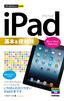 今すぐ使えるかんたんmini iPad基本&便利技[新しいiPad/iPad 2対応]