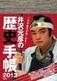 [表紙]井沢元彦の歴史手帳<wbr/>2013