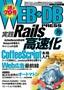 [表紙]WEB+DB PRESS Vol.70