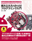 組み込み Android プログラミング入門 ~はじめてのフィジカルコンピューティング~