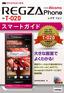 ゼロからはじめる ドコモREGZA Phone T-02D スマートガイド