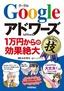 [表紙]Google<wbr/>アドワーズ<<wbr/>1<wbr/>万円からの効果絶大>コレだけ!技