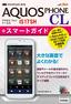 ゼロからはじめる au AQUOS PHONE CL IS17SH スマートガイド