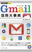 [表紙]今すぐ使えるかんたんPLUS<br/>Gmail 活用大事典