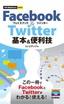 今すぐ使えるかんたんmini  Facebook & Twitter 基本&便利技