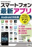 ゼロからはじめる スマートフォン最新アプリ Android対応版