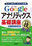 Googleアナリティクス基礎講座