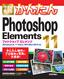 [表紙]今すぐ使えるかんたん<br/>Photoshop Elements 11