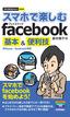 今すぐ使えるかんたんmini スマホで楽しむfacebook 基本&便利技