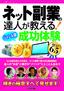 [表紙]ネット副業の達人が教える! <ジャンル別>成功体験 BEST65