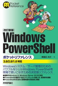 [表紙]【改訂新版】Windows PowerShellポケットリファレンス