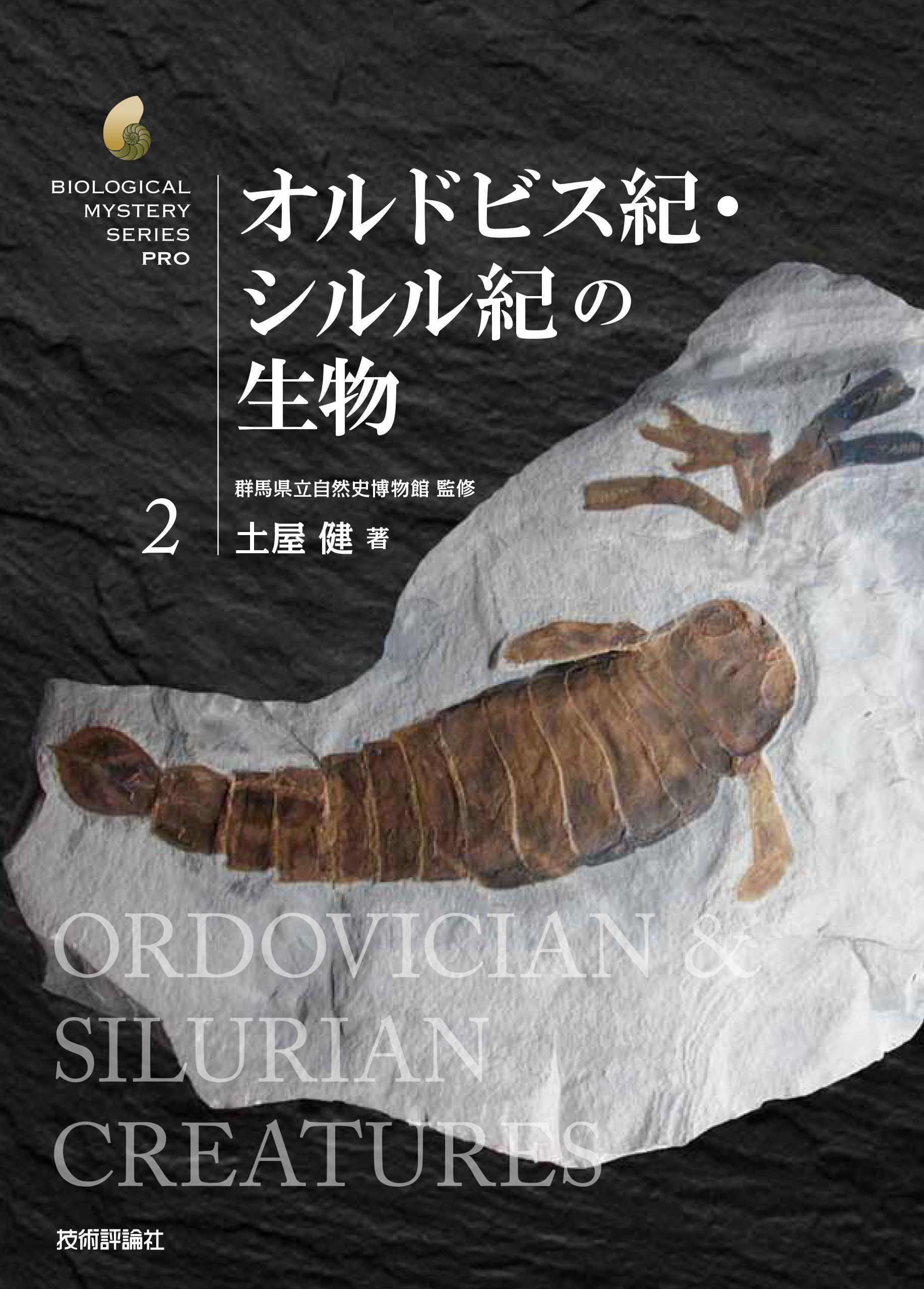 オルドビス紀・シルル紀の生物:...