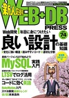 [表紙]WEB+DB PRESS Vol.74