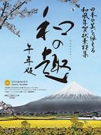 [表紙]日本の美を伝える和風年賀状素材集「和の趣」午年版