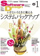 [表紙]Software Design 2013年1月号