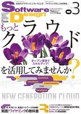[表紙]Software Design 2013年3月号