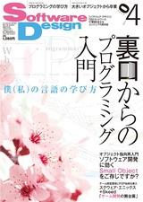 [表紙]Software Design 2013年4月号