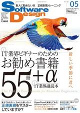 [表紙]Software Design 2013年5月号